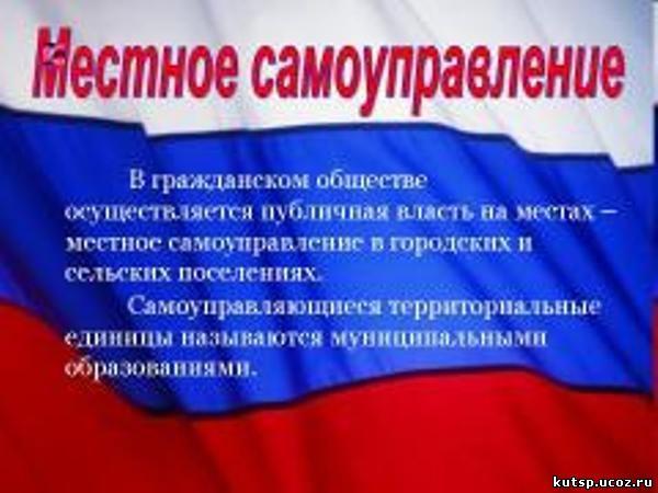 http://kutsp.ucoz.ru/foto/3083.jpg